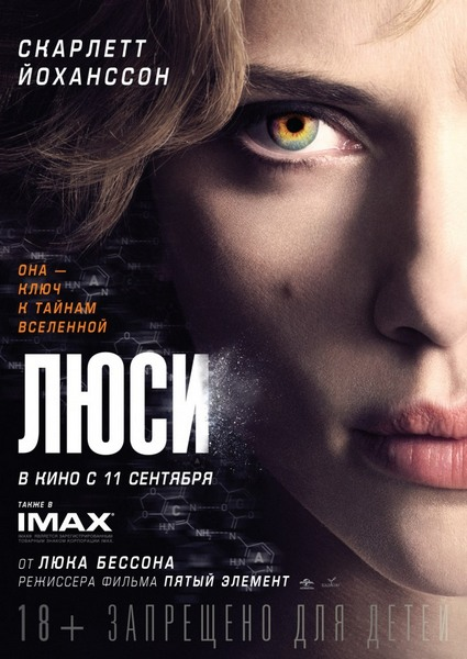 ���� / Lucy (2014) CAMRip