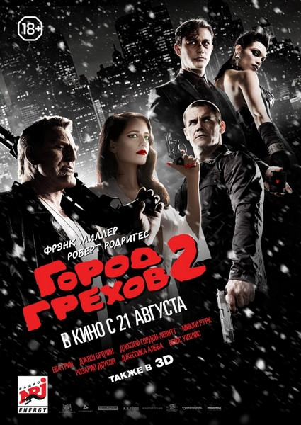 ����� ������ 2: �������, ���� ������� ����� ������� / Sin City: A Dame to Kill For (2014) HDRip / BDRip 1080p