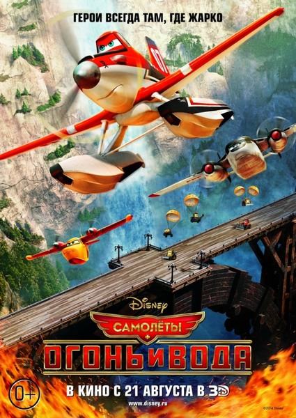 ��������: ����� � ���� / Planes: Fire and Rescue (2014) TS