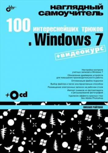 100 ������������� ������ � Windows 7