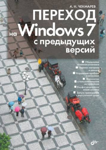 ������� �� Windows 7 � ���������� ������