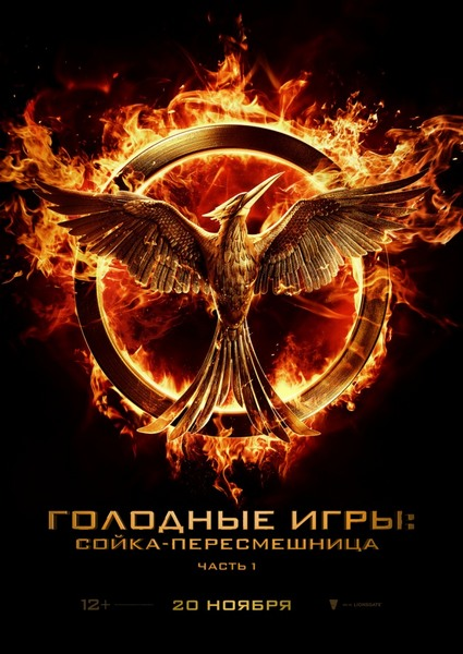 �������� ����: �����-������������. ����� I / The Hunger Games: Mockingjay - Part 1 (2014) HDRip