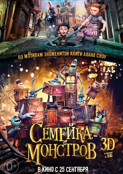 ������� �������� / The Boxtrolls (2014) WEB-DLRip
