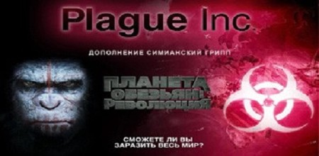 Plague Inc v1.9.1 APK