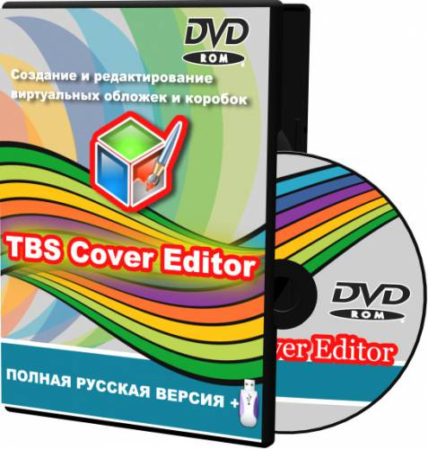 TBS Cover Editor 2.6.5 Final + Portable (Rus + key)