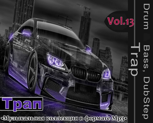 Trap, Drum & Bass, DubStep Vol.13 (2014)