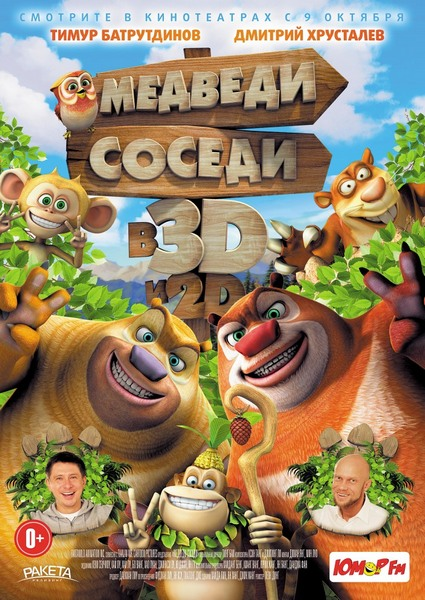 �������-������ / Boonie Bears, to the Rescue! (2014) DVDRip