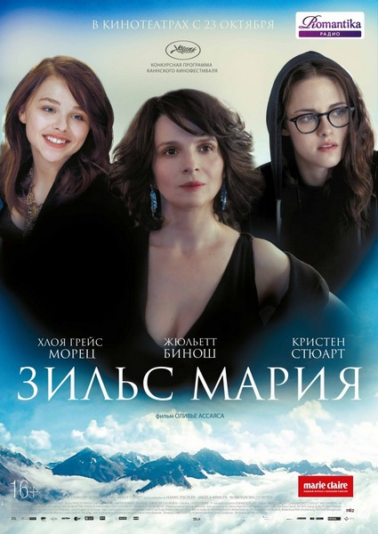�����-����� / Clouds of Sils Maria (2014) HDRip