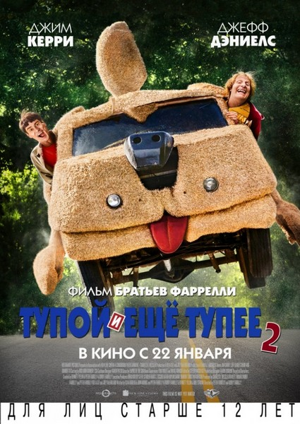 ����� � ��� ����� 2 / Dumb and Dumber To (2014) WEBRip
