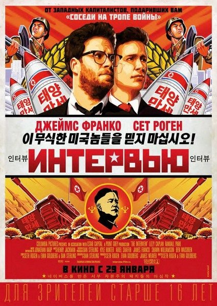 Интервью / The Interview (2014) HDRip