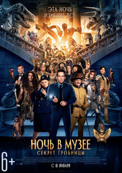 ���� � �����: ������ �������� / Night at the Museum: Secret of the Tomb (2014) HDRip