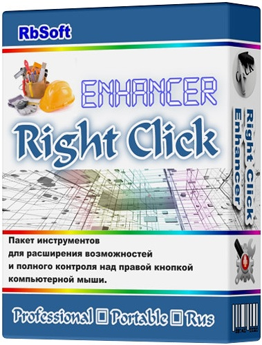 Right Click Enhancer Professional 4.3.2.0 + Portable