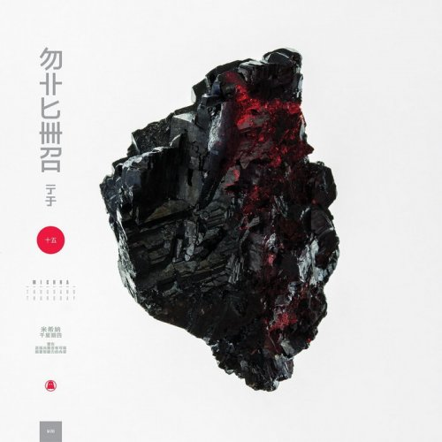 Michna - Thousand Thursday (2015)