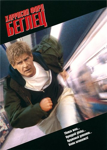 Беглец / The Fugitive (1993 / BDRip, HDRip)