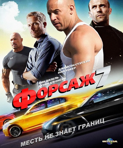 Форсаж 7 2015 HDTVRip / 1400 Mb