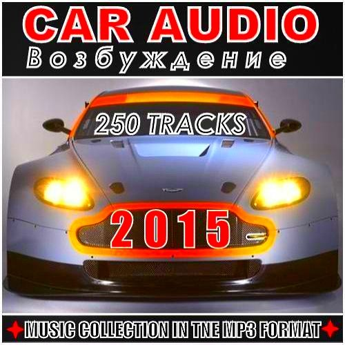 Car Audio. ����������� (2015)