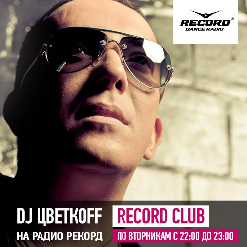 DJ ������ff � Record Club #07 (14.04.2015)
