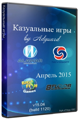 ���������� ���� v.15.04 build 1120 ������ 2015 RePack by Adguard