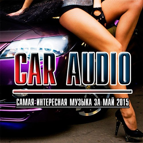 ����� ���������� ������ Car Audio. �� ��� (2015)