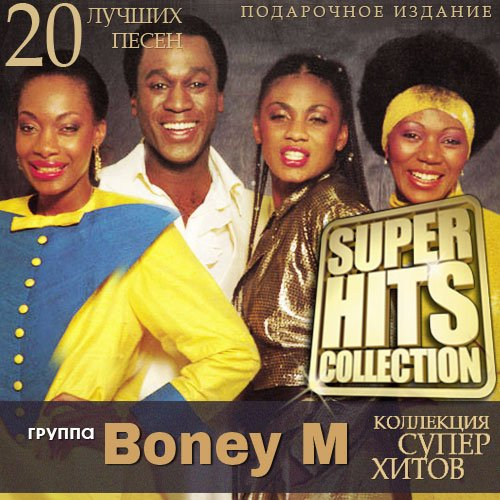 Boney M - Super Hits Collection (2015)