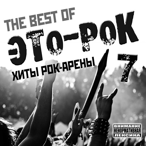Хиты рок-арены №7 The Best Of ЭТО - РОК (2015)