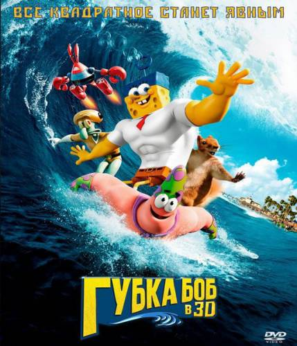 ����� ��� � 3D / The SpongeBob Movie: Sponge Out of Water (2015)