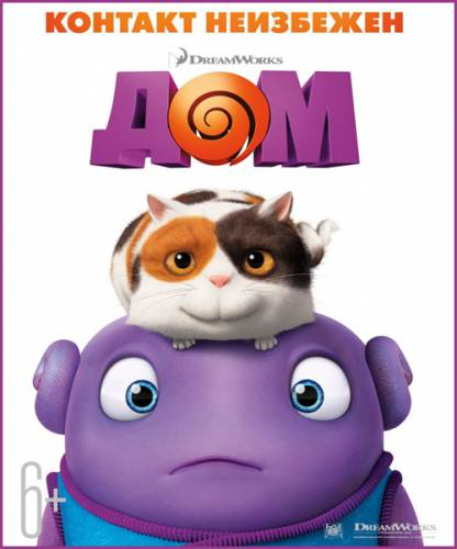 ��� / Home (2015)