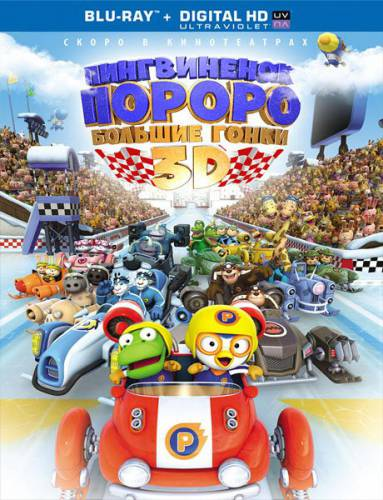 ����������� ������: ������� ����� / Pororo, the Racing Adventure (2015) HDRip