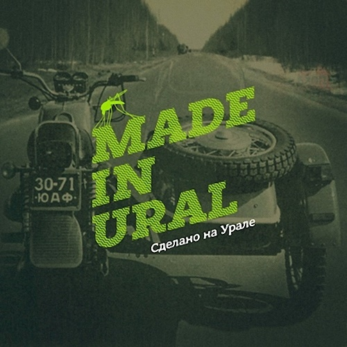 VA - Made In Ural (2014) 2CD