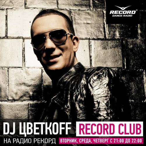 DJ Цветкоff - Record Club №59 (01.09.2015)