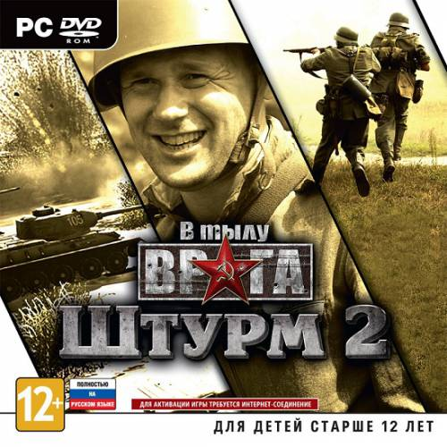 В тылу врага: Штурм 2 / Men of War: Assault Squad 2 (2014/RUS)