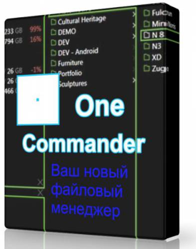 One Commander 1.3.29.0 - �������� ������