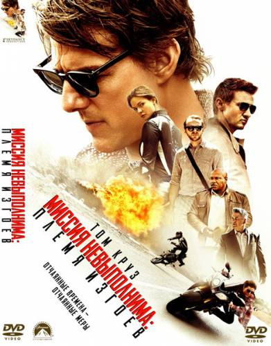 ������ �����������: ����� ������ / Mission: Impossible - Rogue Nation (2015)