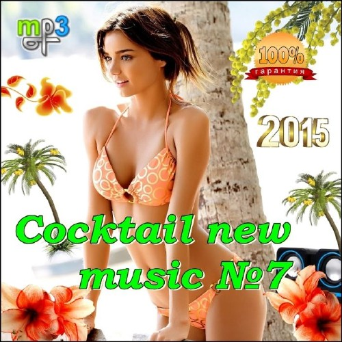 Cocktail new music �5 (2015)
