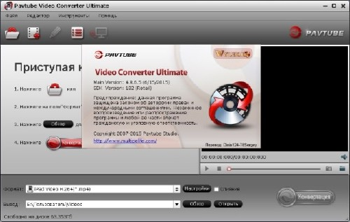 Pavtube Video Converter Ultimate 4.8.6.5 RePack