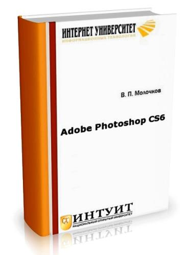 �. �. �������� - Adobe Photoshop CS6 (2016)