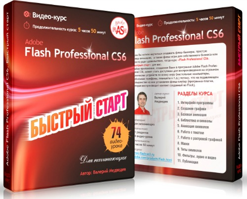 Adobe Flash Professional CS6. ������� ����� (2015/PCRec/Rus)