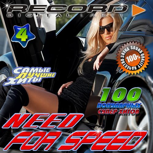Need for Speed. Record 100 хитов №4 (2015)