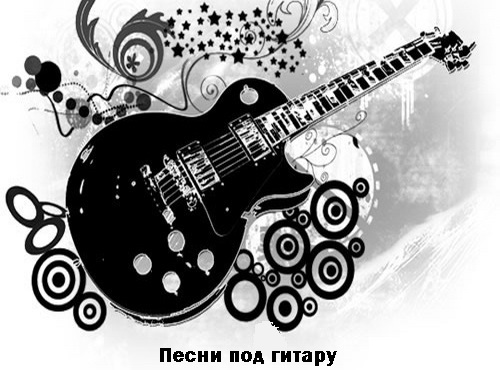 Guitar songs / ����� ��� ������ v5.2.6 Pro (2015/RUS/Android)