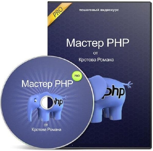 Мастер PHP PRO (2014)