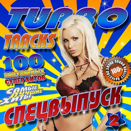 Club Dance -Turbo tracks. №2 (2015)