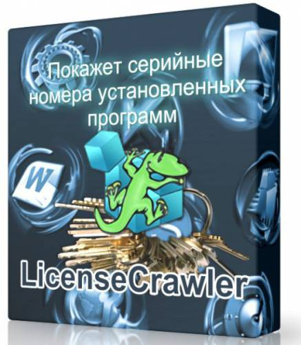 LicenseCrawler 1.52 Build 930 - ������ ��������������� �����