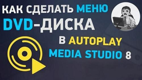��� ������� ���� ����� � Autoplay Media Studio (2015) PCRec