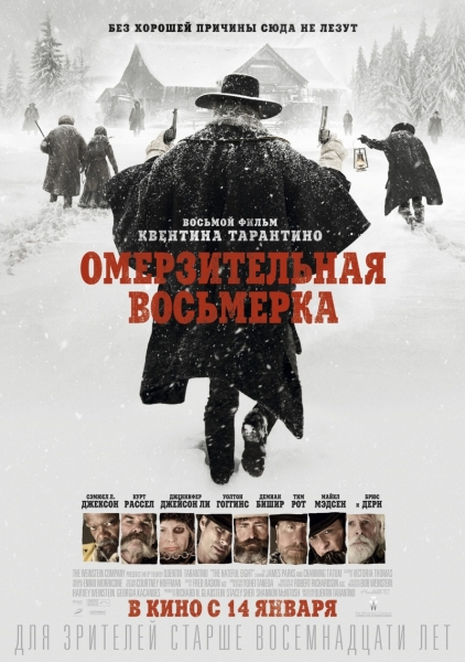 ������������� ��������� / The Hateful Eight (2015) DVDScr