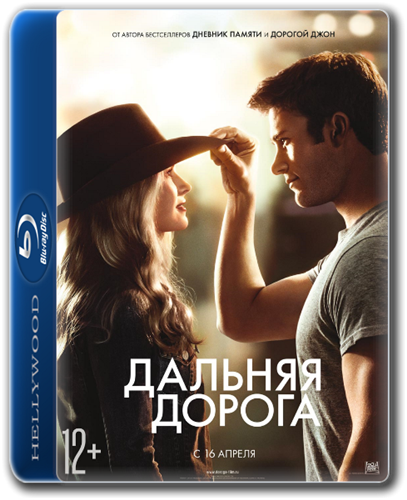 Дальняя дорога / The Longest Ride (2015) HDRip от Scarabey | Лицензия