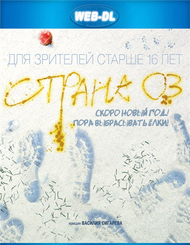 Страна ОЗ (2015) WEB-DLRip / WEB-DL 1080p | iTunes
