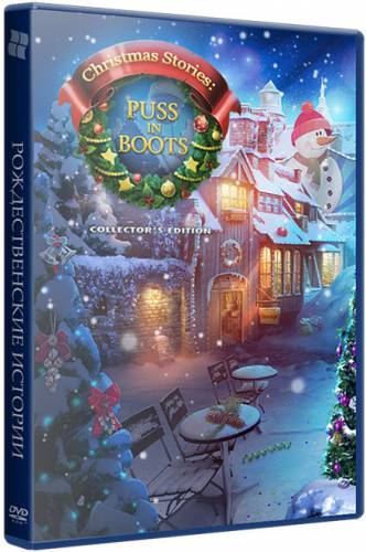 �������������� ������� 4: ��� � ������� / Christmas Stories 4: Puss in Boots (2015/RUS/PC)