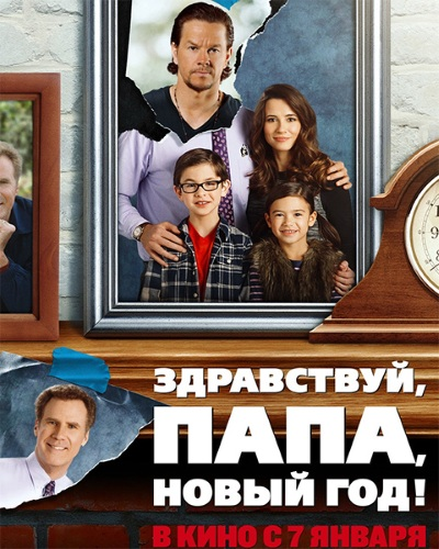 ����������, ����, ����� ��� / Daddy's Home (2015) CAMRip