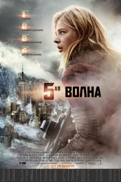 5-� ����� / The 5th Wave (2016) TS