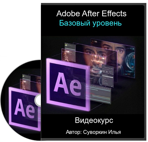 Adobe After Effects. ������� ������� (2015/PCRec/Rus)